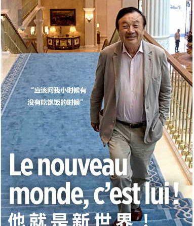 法国《观点》周刊采访任正非:他就是新世界!(附采访全文)