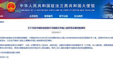 (中法文)关于为持中国有效居留许可的相关外国人提供签证便利的通知