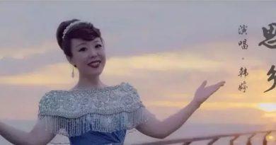 MV: 《思乡》(作词:徐遵信  作曲:郑确  演唱:韩婷)